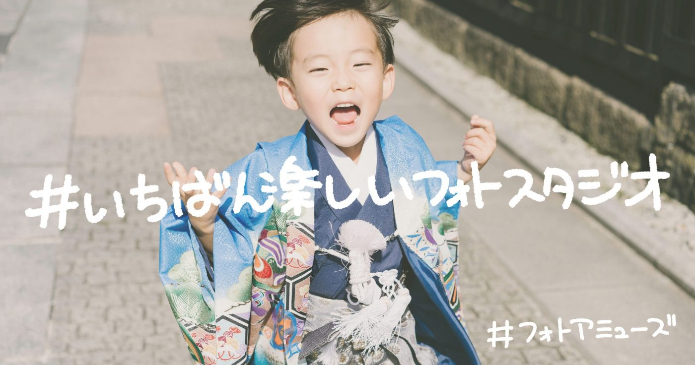 Photo amuse | 栃木県佐野市赤坂町にあるいちばん楽しいフォトスタジオ 「フォトアミューズ」